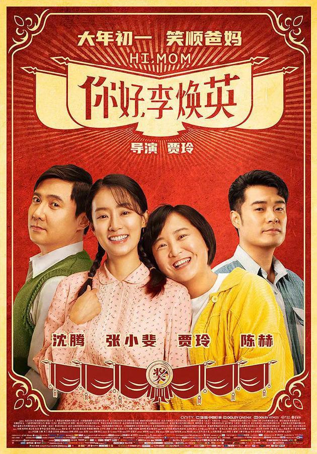 《你好,李焕英》密钥延期 将延长上映至5月12日