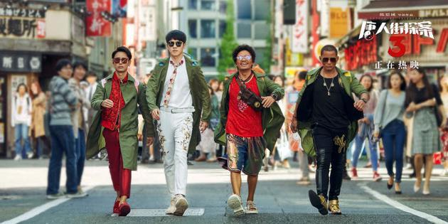 《唐探3》公映密钥再延期 将延长上映至5月12日