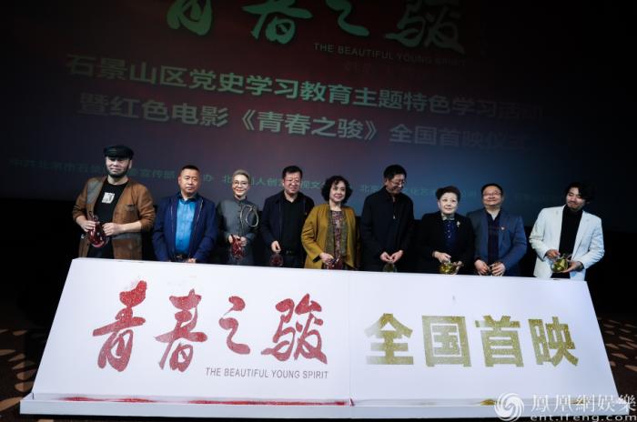 红色电影《青春之骏》首映 燃起北京党史学习新热潮