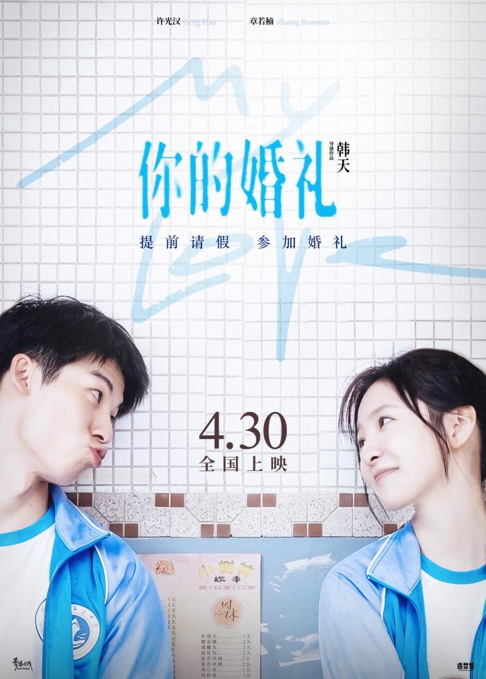 许光汉章若楠《你的婚礼》进军五一档  提档4.30!