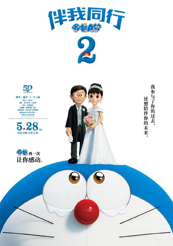 """《哆啦A梦:伴我同行2》发布""""大雄的婚礼序曲""""预告和定档海报"""