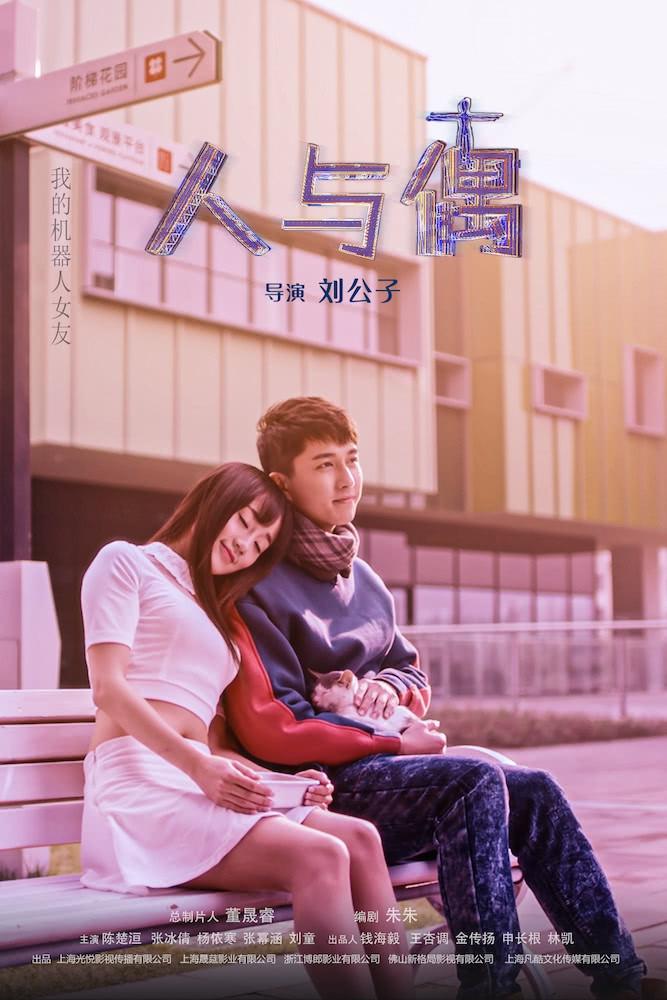 导演刘公子首部院线电影《人与偶》定档4月27日