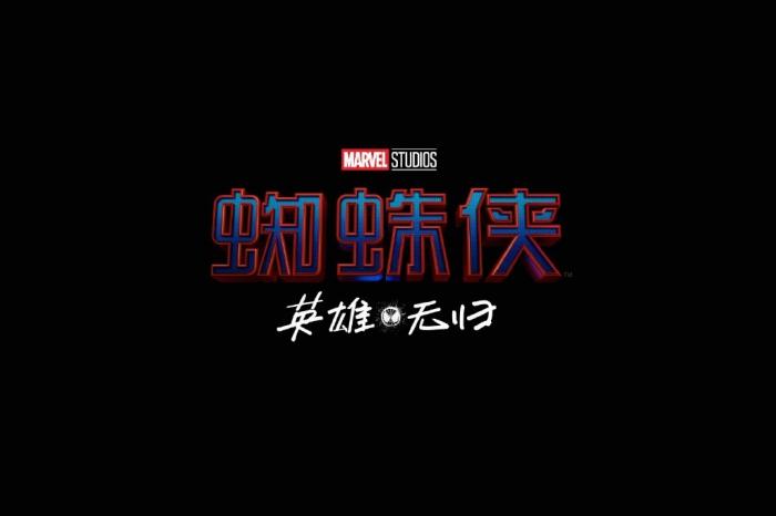 《蜘蛛侠3》公布中文正式片名:《蜘蛛侠:英雄无归》