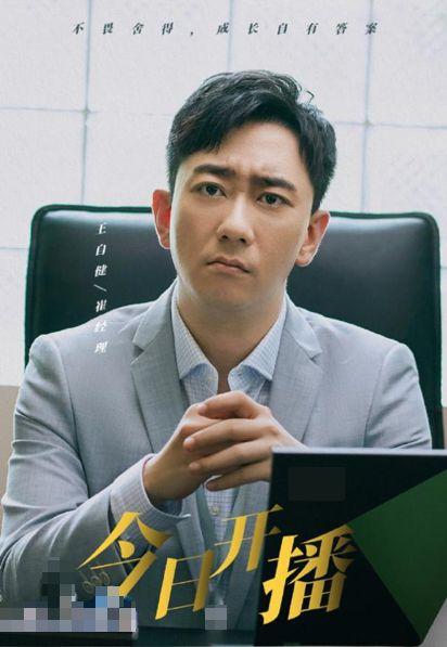 《小舍得》热播 王自健变身金牌经理正式营业