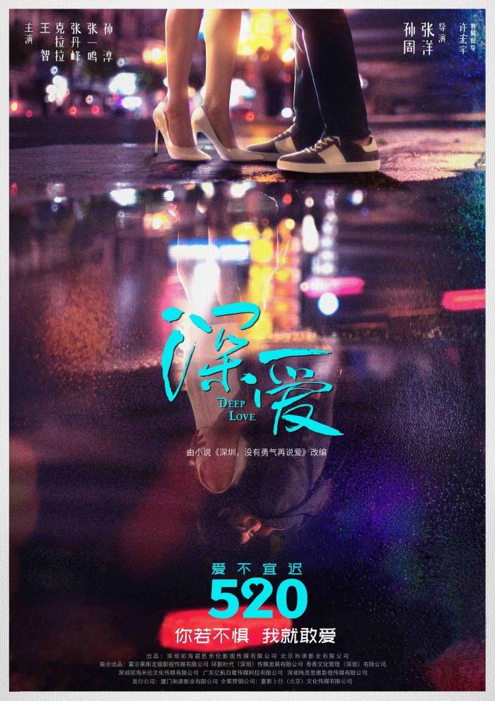 王智克拉拉《深爱》定档5.20
