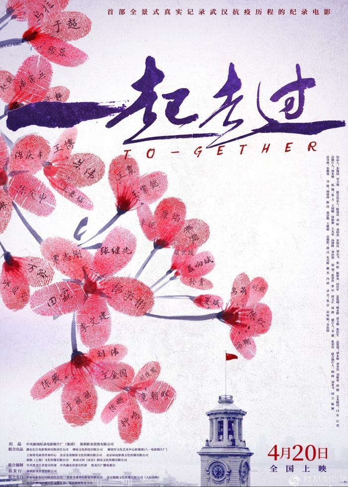 《一起走过》4月20日全国上映 全景直击抗疫一线