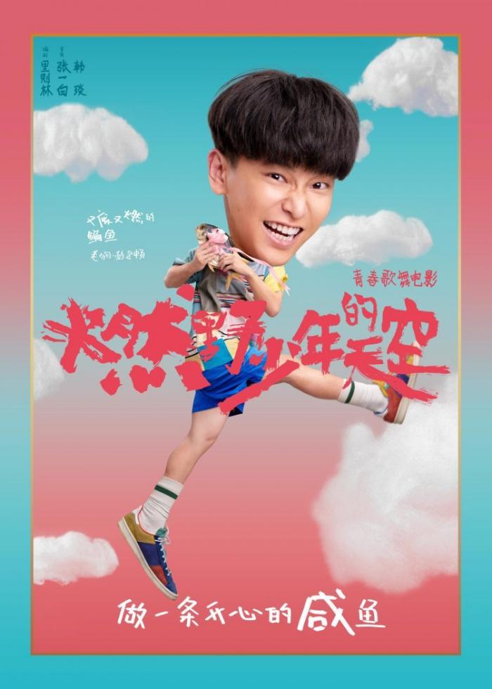 """张一白《燃野少年的天空》杀青定档暑期 首轮""""咸鱼少年""""曝光"""