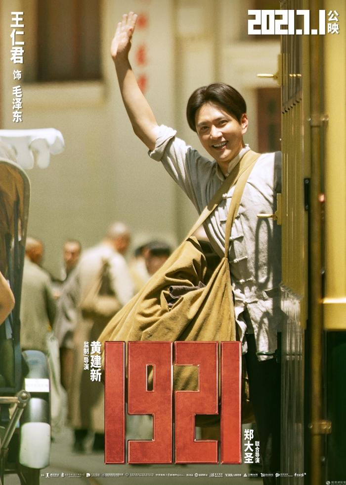 电影《1921》首曝毛泽东饰演者 二度出演主席王仁君展现伟人青年风采