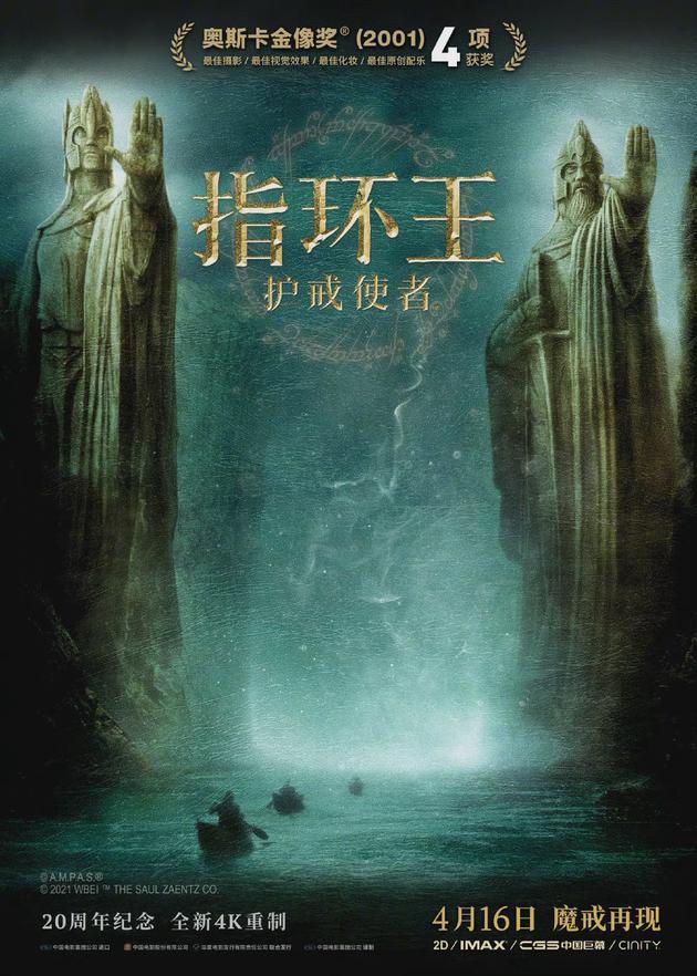 《指环王1》中国内地重映首周末票房超2600万
