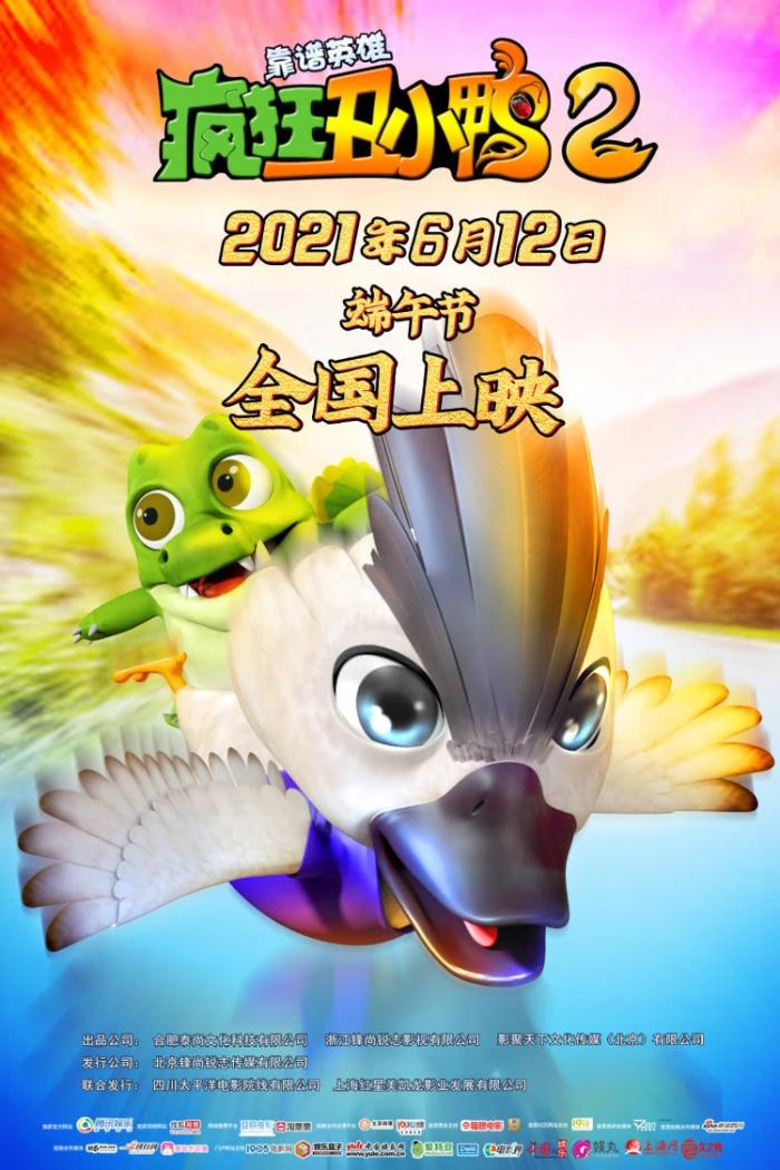 动画电影《疯狂丑小鸭2靠谱英雄》定档6.12全国上映