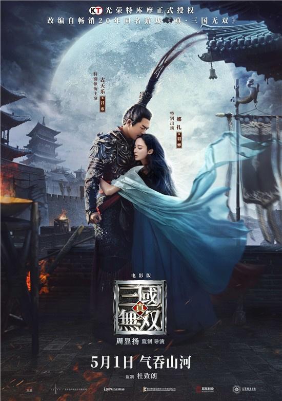 《真·三国无双》曝全新海报 古天乐娜扎深情相拥