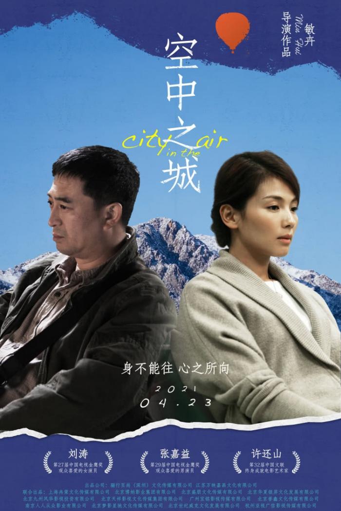刘涛、张嘉益电影《空中之城》4月23日上映