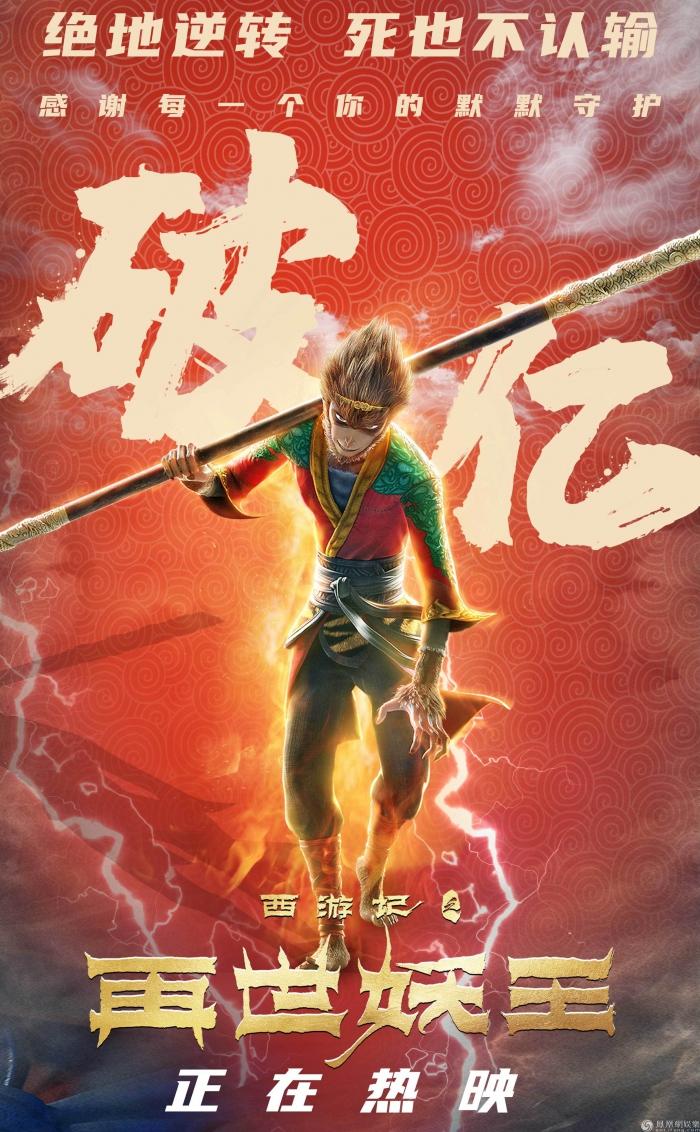 《西游记之再世妖王》正在热映 票房破亿好评不断后劲十足
