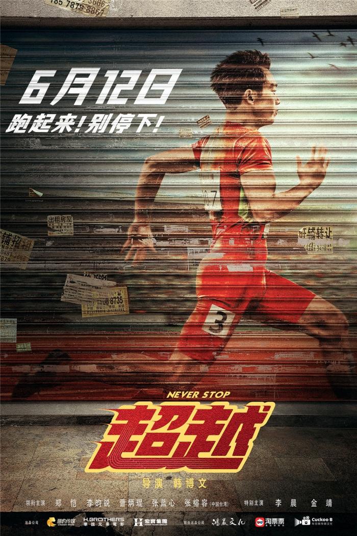励志 电影《超越》定档6月12日  郑恺、李晨强强合作