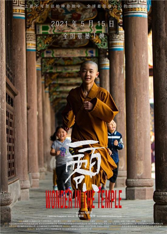《一百零八》发布导演特辑 以孕妇视角领悟新生