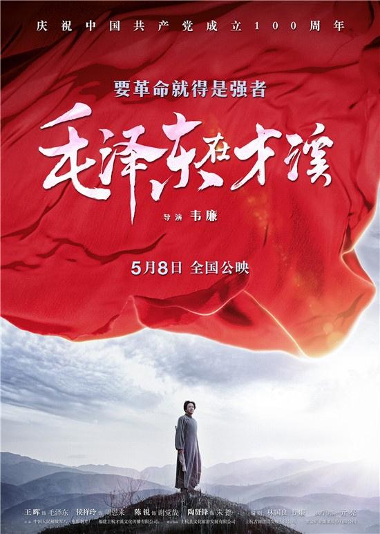 《毛泽东在才溪》曝定档预告 将于5月8日正式上映