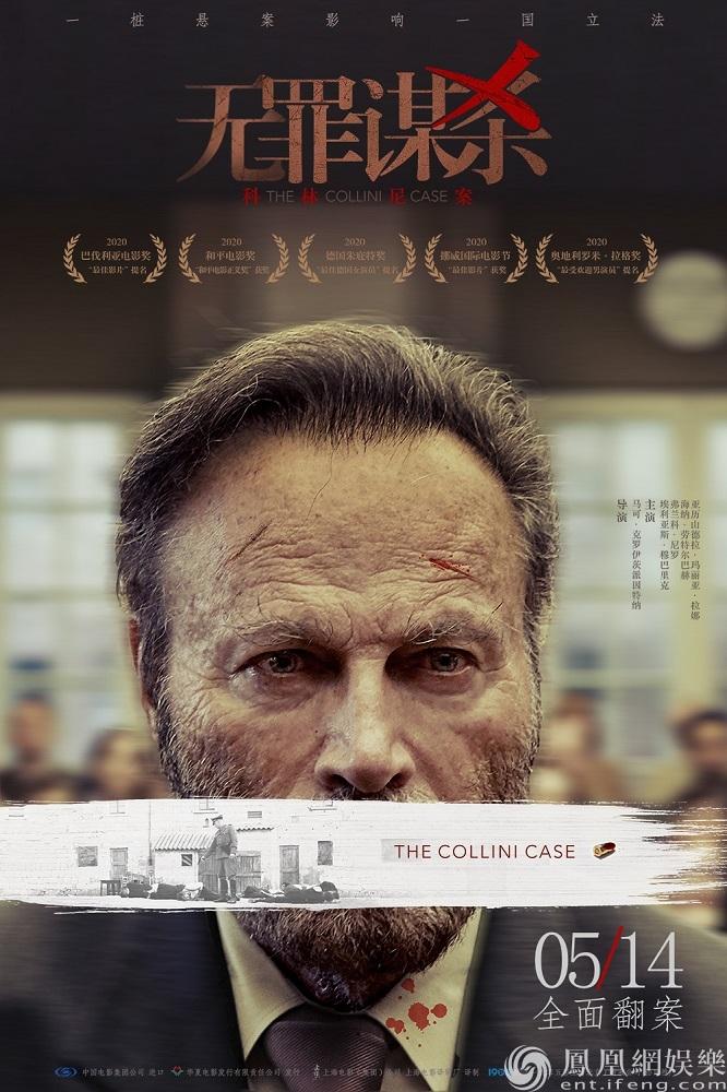 《无罪谋杀:科林尼案》国内定档5月14日:一桩谋杀引出惊天历史悬案