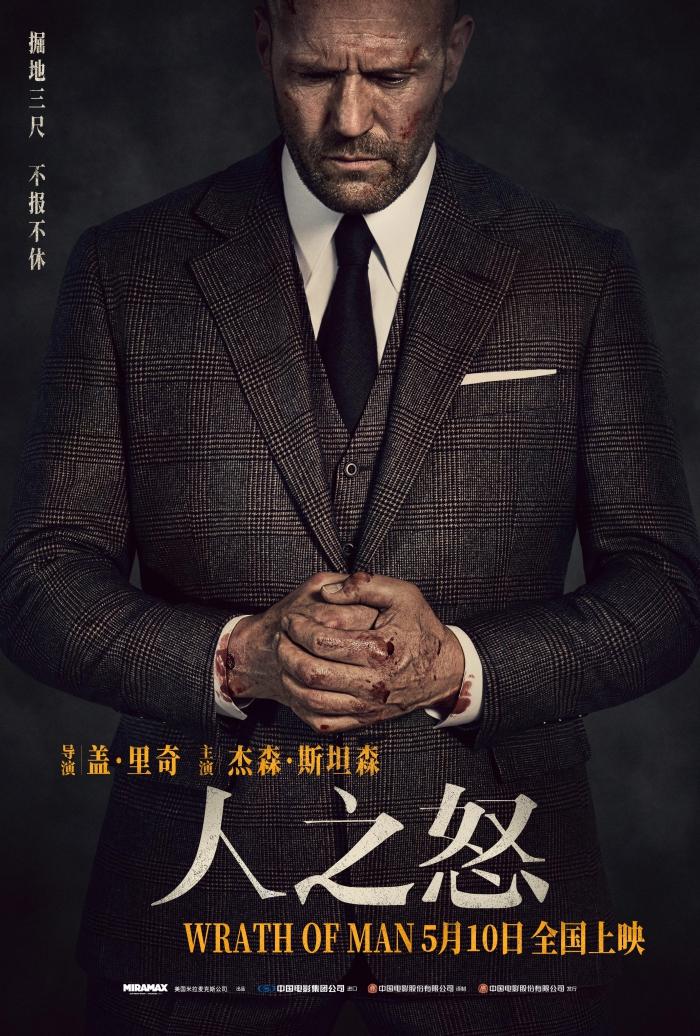 杰森·斯坦森新片《人之怒》国内定档5.10