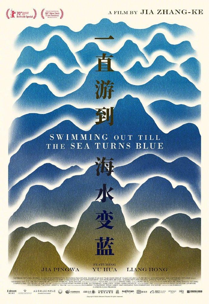 《一直游到海水变蓝》发布美版海报 5.28北美上映