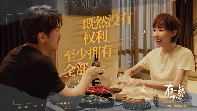 《有一点动心》曝MV特辑 言承旭任素汐甜蜜互动