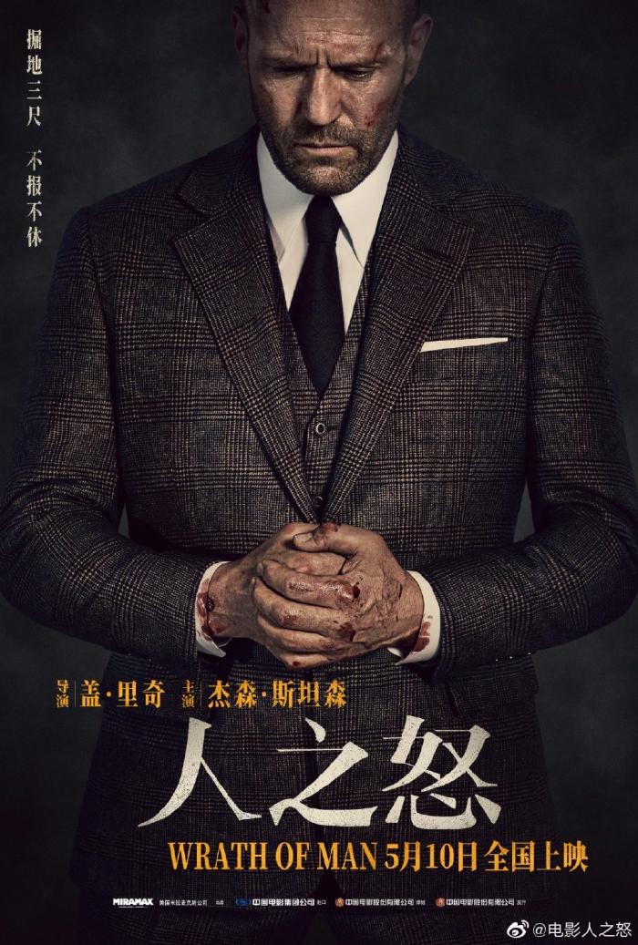 杰森·斯坦森新片《人之怒》内地定档5月10日 火爆预定中