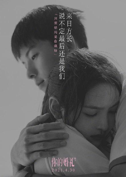 《你的婚礼》发布情绪版海报  4月30日五一档上映
