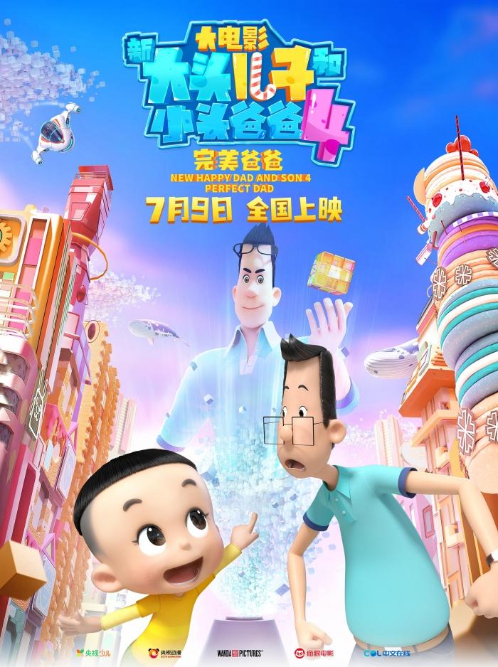 """""""新大头儿子""""系列第四部电影《新大头儿子和小头爸爸4:完美爸爸》正式宣布定档2021年7月9日"""