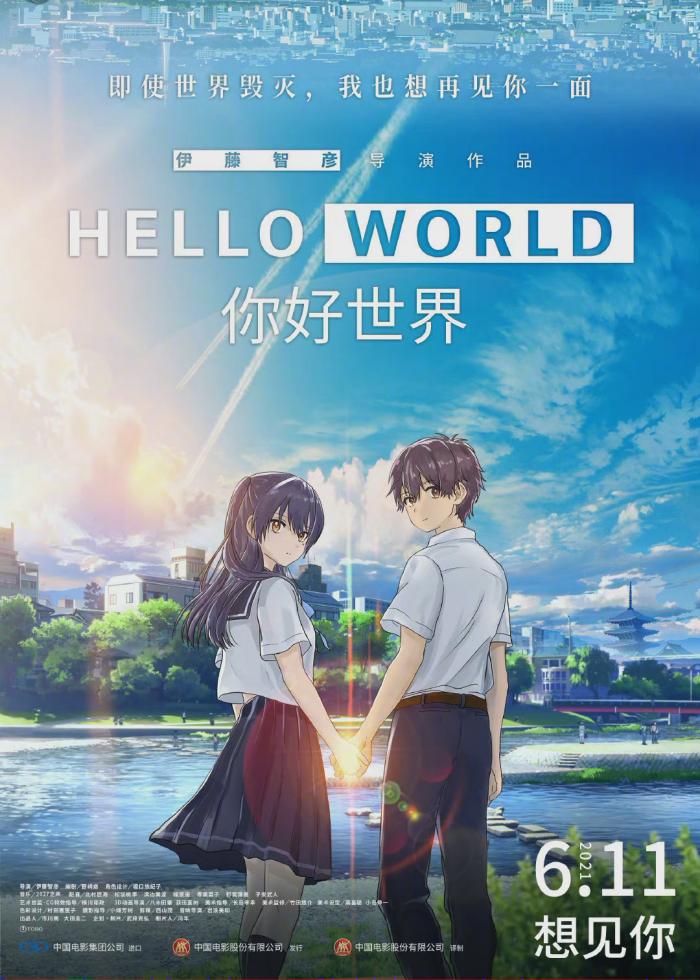 动画电影《你好世界》定档6月11日内地上映