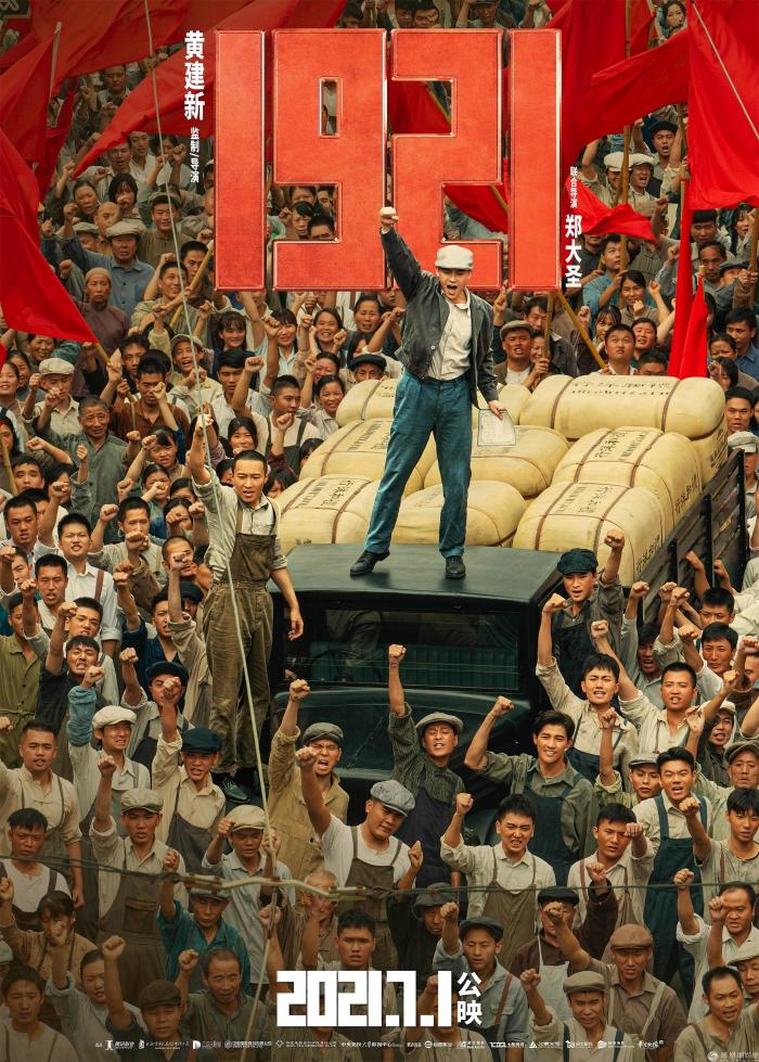 电影《1921》再现共产党领导的首次工人运动 匠心还原千人罢工大场面