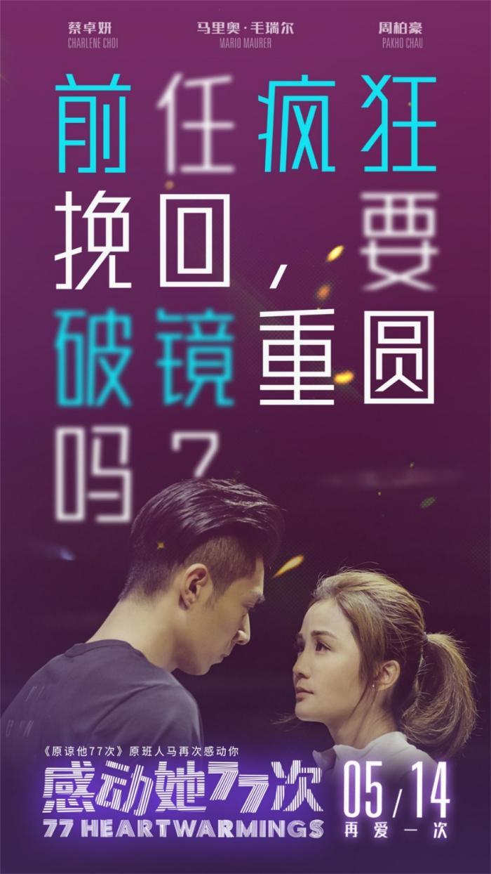 《感动她77次》爱情N连问 5月14日蔡卓妍寻真爱
