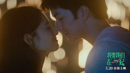"""《我要我们在一起》曝""""我不后悔""""版预告 十年爱情面临重重阻碍"""