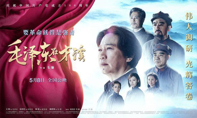 《毛泽东在才溪》发布海报 还原重大革命历史事件