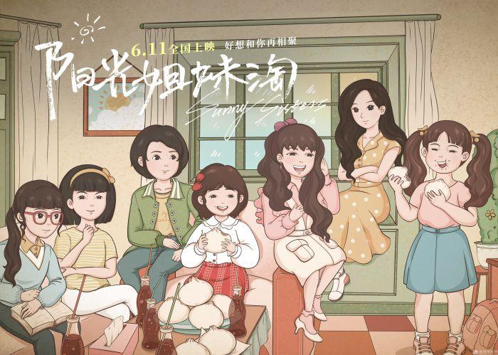 """电影《阳光姐妹淘》世界上的另一个""""我""""特辑 那年的愿望都实现了吗"""