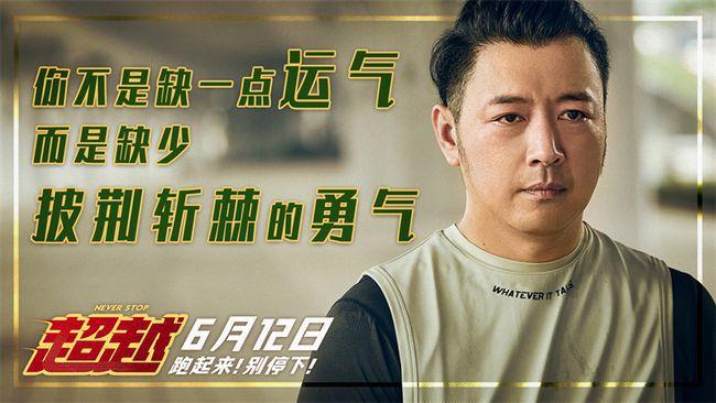 """电影《超越》发新预告 郑恺戏里被""""追星"""""""