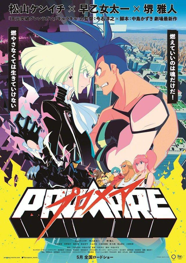 日本动画《普罗米亚》确认内地引进,二次元神作引爆万众期待