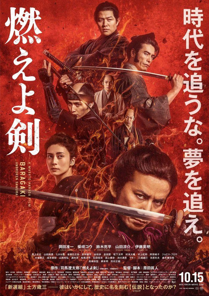 《燃烧吧!剑》发全新预告 定档10.15日本上映