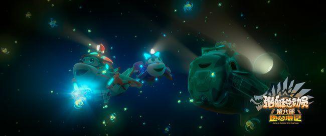 《潜艇总动员:地心游记》发布先导预告 逗号珍珠初探险