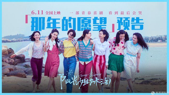 """电影《阳光姐妹淘》发布""""那年的愿望""""版预告 理想和现实对比太扎心了"""
