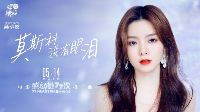 陈卓璇翻唱TWINS《莫斯科没有眼泪》 《感动她77次》推广曲暖心发布
