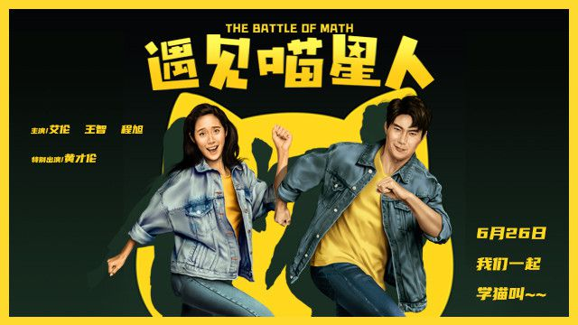 《遇见喵星人》定档6月26日,艾伦、王智再次爆笑合作开启夏日奇幻之旅