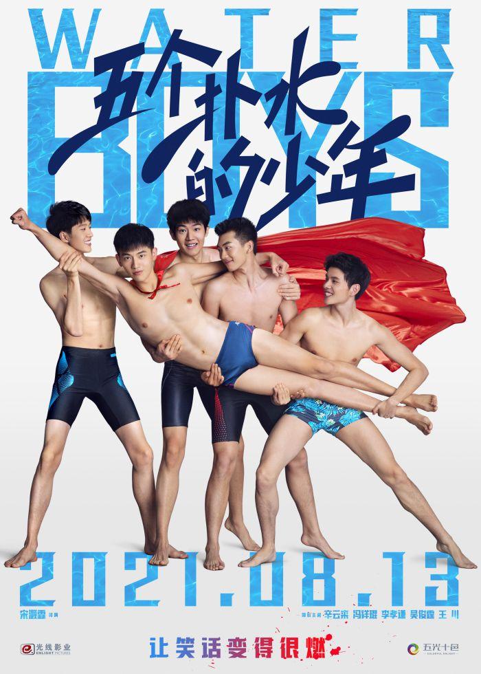 《五个扑水的少年》定档8.13 热血高中生挑战花游