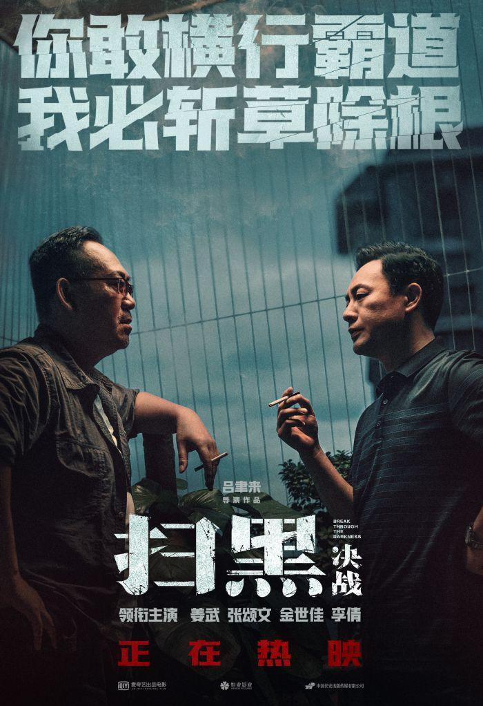 《扫黑·决战》曝暗战版海报 姜武张颂文硬核交锋