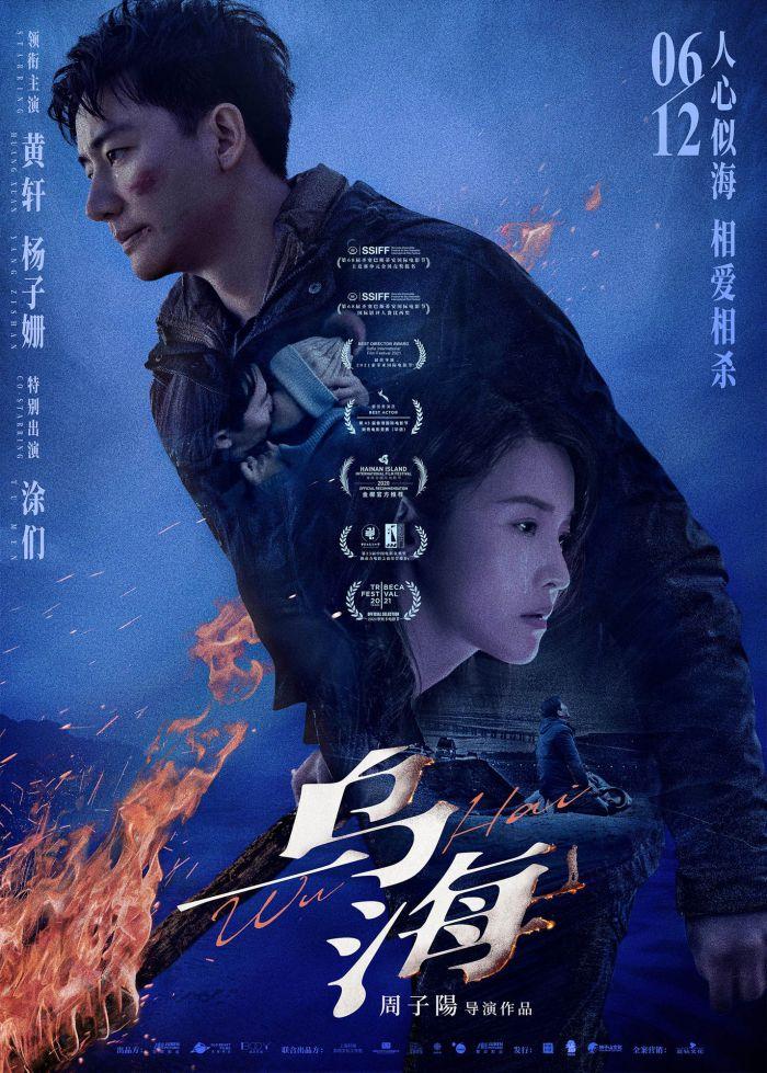 黄轩、杨子姗主演《乌海》官宣定档6月12日