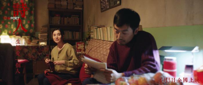 电影爱情电影《诗人》定档6月5日 宋佳朱亚文亲密爱人续写悲情人生