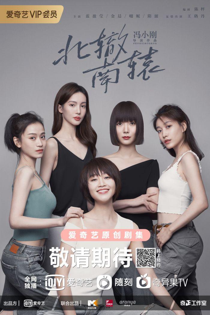 冯小刚执导电视剧《北辙南辕》曝先导预告
