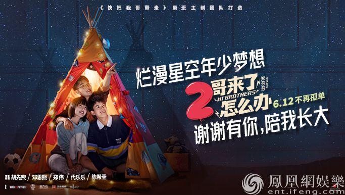 """胡先煦邓恩熙郑伟相依相偎共同成长 电影《2哥来了怎么办》新预告""""破防了"""""""