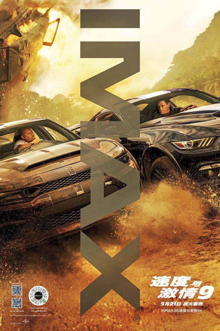 《速度与激情9》发IMAX主创特辑 IMAX沉浸体验嗨翻全场