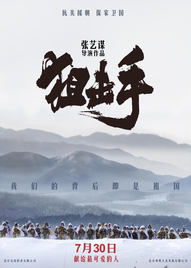 张艺谋张末父女首次联导 抗美援朝题材影片《狙击手》定档7月30日