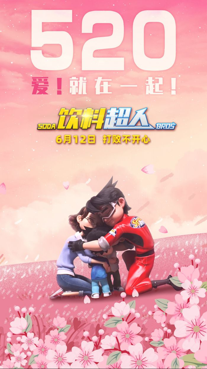 """为了家人成为英雄!合家欢动画电影《饮料超人》发布""""520""""特别海报"""