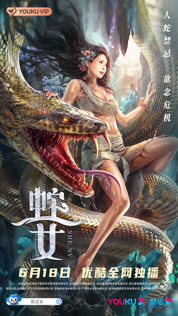 电影《蛇之女》定档6月18日 神秘蛇女魅惑现世